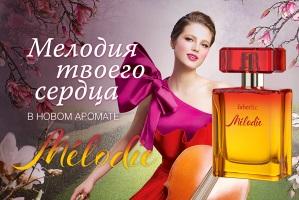Новый ассортимент (новинки) Фаберлик каталога №03/2016 Аромат Faberlic Mélodie (3184)
