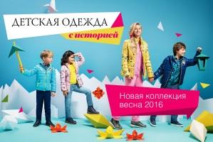 Новый ассортимент (новинки) Фаберлик каталога №03/2016 Коллекция детской одежды Faberlic
