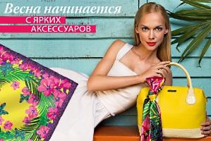 Новый ассортимент (новинки) Фаберлик каталога №04/2016 Аксессуары торговой марки Faberlic